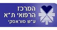 המרכז הרפואי תל-אביב על שם סוראסקי