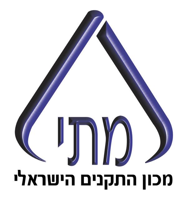 על התקן הישראלי