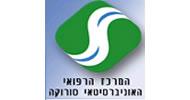 בי''ח סורוקה