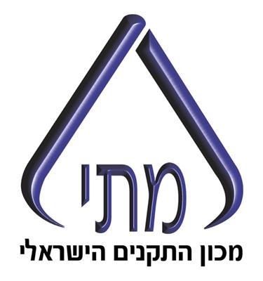 תקן ישראלי - ת